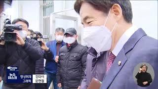 '선거 방해 혐의' 이용호 의원 1심서 '무죄'
