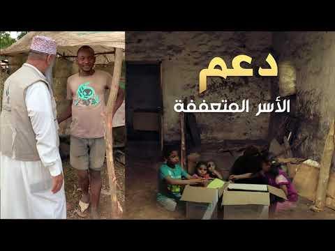 دعم الأسر المتعففة - جمعية آيات الخيرية