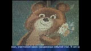 Старт даёт Москва!