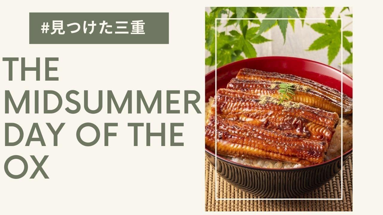 #見つけた三重 土用丑の日・津市はうなぎが安くて旨い!/Come on! On the day of the Ox, eels are cheap and delicious in Tsu City!