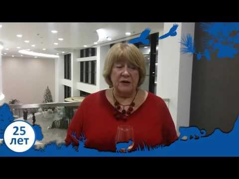 С 25-летним юбилеем Катунский биосферный заповедник поздравляет Наталья Романовна Данилина (2016)