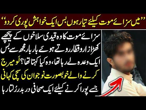 پاکستانی نوجوان کی کہانی جس نے جیل میں آئے صحافی کو بھی آبدیدہ کر دیا
