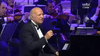 اغاني طرب MP3 عمر خيرت - عارفه - حفلة العلا يناير 2019 تحميل MP3