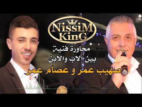 محاورة نارية قاتلة بين الاب عصام عمر وابنه صهيب عمر - طوشة - NissiM KinG MusiC