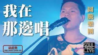 圖騰樂團/我在那邊唱│Soul Live Box【最經典】
