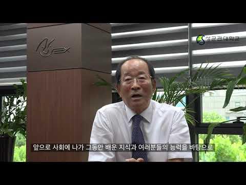 2021학년도 경영대학 여름 학위수여식 김동필 총동문회장 축하 영상