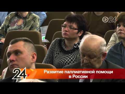 В Казани обсудили вопросы паллиативной медицинской помощи
