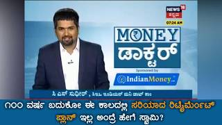 How To Plan Your Perfect Retirement | Money Doctor Show Kannada | EP 192