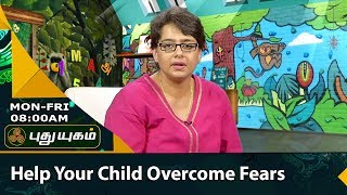 Help Your Child With Overcoming Fear | Advice for Parents | சின்னஞ் சிறு உலகம் | 28/07/2017