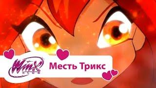Винкс Клуб - Месть Трикс (Winx club Movie)   Мультики про фей для девочек