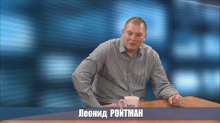 Новое интервью Леонида Ройтмана. Тайны мафии в Украине