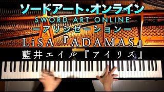 ピアノSAO/ソードアート・オンラインアリシゼーション/OP:LiSA『ADAMAS』/ED:藍井エイル『アイリス』/SWORDARTONLINESeason3/CANACANA