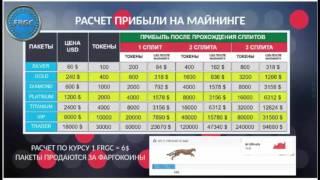 FARGOCOIN   подробный МАРКЕТИНГ ПЛАН