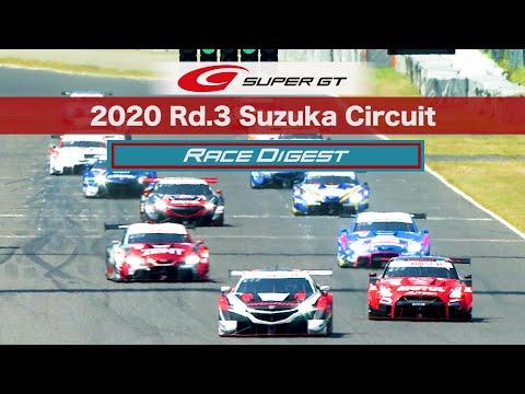 スーパーGT第3戦鈴鹿ダイジェスト映像!日産GT-Rが大活躍のスーパーGT第3戦鈴鹿サーキットの決勝レースハイライト動画。2020 スーパーGT 第3戦鈴鹿