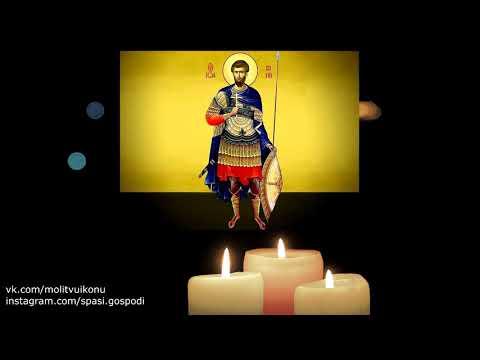 Молитва о потерянных вещах (о возвращении потерянного) Иоанну Воину