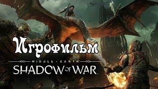 Middle-earth: Shadow of War - Игрофильм