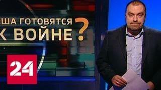 Новая военная доктрина США: угроза мировой безопасности или оборона - Россия 24