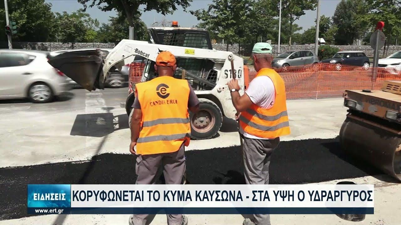 Θεσσαλονίκη: Καλά κρατεί ο καύσωνας | 26/06/2021 | ΕΡΤ