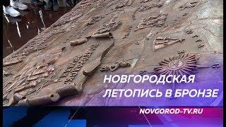 У фонтана Шалунья рядом с Софийской площадью появился новый памятный знак