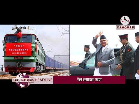 KAROBAR NEWS 2018 07 06 ओलीले ऋण लिएर भएपनि चिनियाँ रेल ल्याउने (भिडियोसहित)