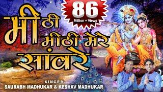 मीठी मीठी Mere Sanware Ki Banshi Baaje   - YouTube