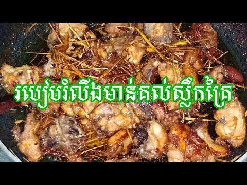 របៀបរំលីងមាន់គល់ស្លឹកគ្រៃ | How to roast chicken lemongrass | KHMER COOKING