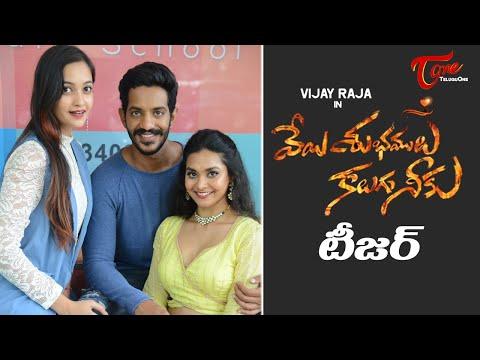 Veyi Subhamulu Kalugu Neeku Action Teaser| Vijay Raja, Sivaji Raja,  Tamanna Vyas | TeluguOne Cinema