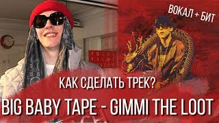 КАК СДЕЛАТЬ ТРЕК BIG BABY TAPE - GIMME THE LOOT Сведение Вокала и Баса FL Studio