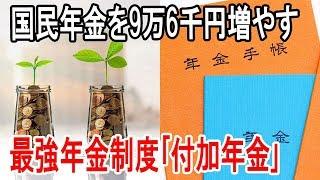 【老後】国民年金が9万6千円増える「付加年金」! 実は安全・最強の投資法 !!