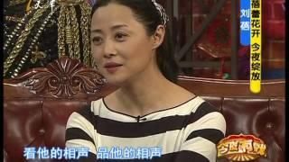 《今夜有戏》蓓蕾花开今夜绽放 刘蓓 20110404