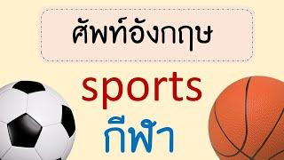 คำศัพท์อังกฤษ กีฬา sport