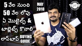 Best Mobiles & Tablets Under 50k,Laptops Buying Guidell in telugu ll