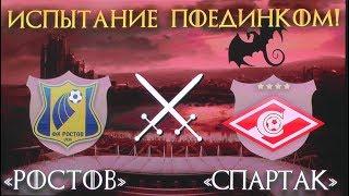 Ростов - Спартак обзор матча 23 тура РПЛ 14.04.2019