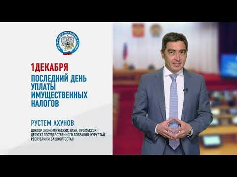 Ахунов о необходимости уплаты имущественных налогов