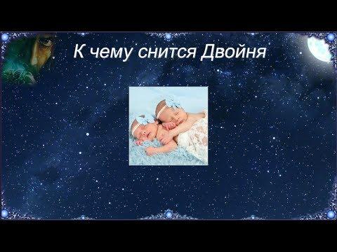 К чему снится Двойня (Сонник)