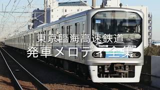 東京臨海高速鉄道発車メロディ全集