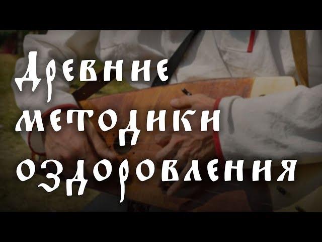 Владимир Борисов. Древние методики оздоровления