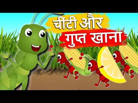 चींटी और गुप्त खाना | Ant And The Grasshopper | Hindi Balkatha | Hindi Kids Stories With Moral