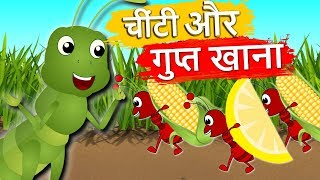 चींटी और गुप्त खाना | Ant And The Grasshopper | Hindi Balkatha | Hindi Kids Stories With Moral