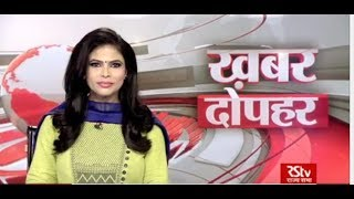 Hindi News Bulletin   हिंदी समाचार बुलेटिन – Aug 27, 2018 (1:30 pm)