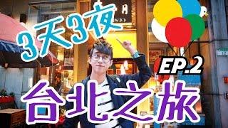 3天3夜台灣台北之旅【EP.2】(相隔半年我終於再次吃度小月了!!很滿足!! 去五分埔尋到寶XD 瘋狂夾公仔,真的夾瘋了!!)Ft Manson