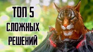 Skyrim  ТОП 5 СЛОЖНЫХ РЕШЕНИЙ В КВЕСТАХ СКАЙРИМА!