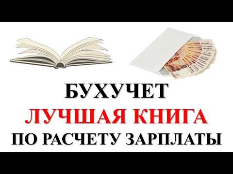 ЗАРПЛАТА   Что почитать   Книги по бухучету    Бухучет для начинающих   Книга бухгалтерский учет