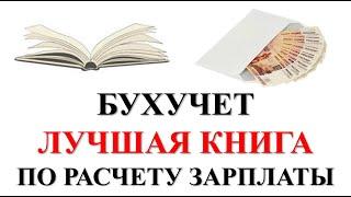 Бухгалтерский учет | Книги по расчету зарплаты | Как считать ЗАРПЛАТУ | Бухучет