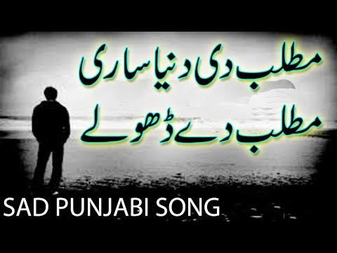Matlab di aj dunya Sari Sad Song | Heart Touching song 2018 | Punjabi Sad song | Pakistani Sad Song