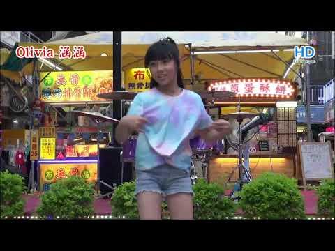 Olivia 涵涵   舞蹈表演...Chica(CHUNG HA)