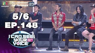 I Can See Your Voice -TH   EP.148   5/6   Bodyslam (ตอนแรก)   19 ธ.ค. 61