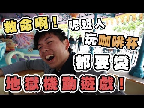 【Vlog】我地成班都好中二病!|入侵Youtube8 !w/屎萊姆 Billy KenYau 波仔 EG