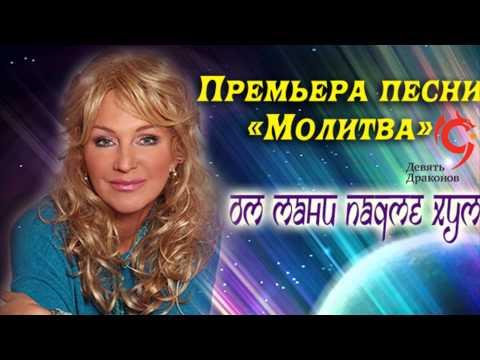 Молитва - Наталия Правдина