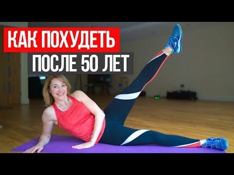 5 простых упражнений для похудения после 50 лет